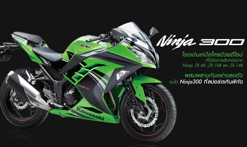 Kawasaki-Ninja300
