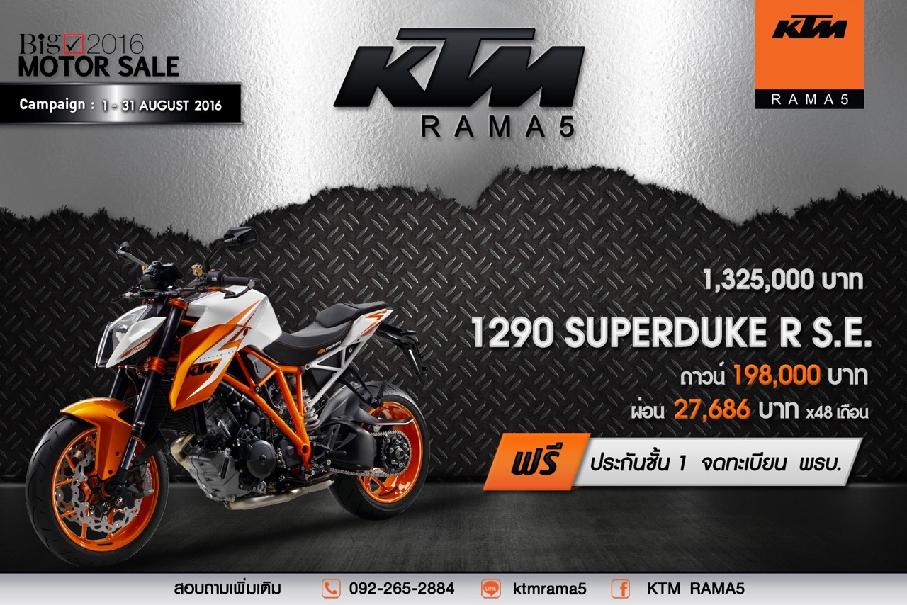 Big 1290 Superduke S.E